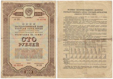 купить Облигация 100 рублей 1940 Государственный Займ Третьей Пятилетки (выпуск третьего года)