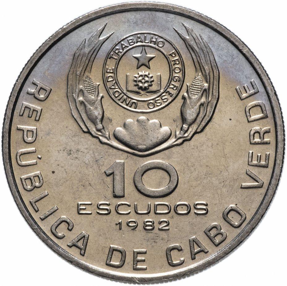 купить Кабо-Верде 10 эскудо 1982 Эдуардо Мондлане