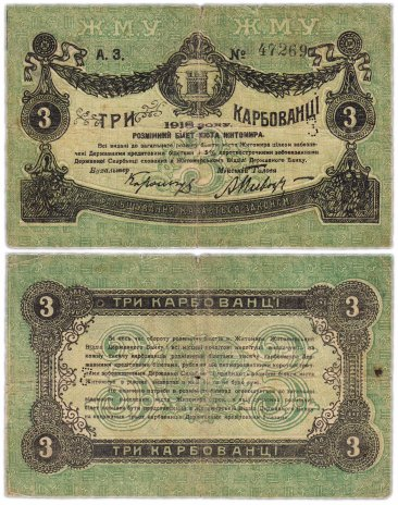купить Житомир 3 карбованца 1918 года