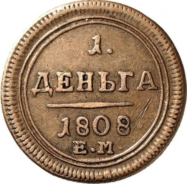 купить деньга 1808 года ЕМ