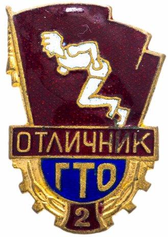 """купить Значок СССР 1961 г """"Отличник ГТО 2ст"""", ЗХЛ, булавка"""
