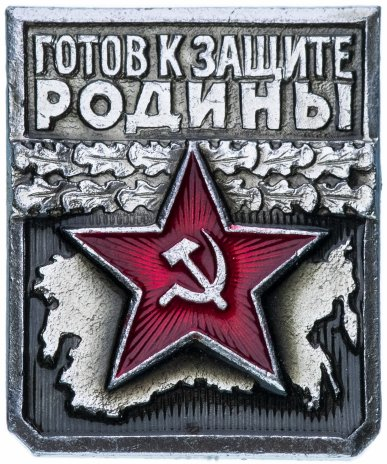 """купить Значок СССР 1982 г """"Готов к защите родины 1ст"""", булавка"""