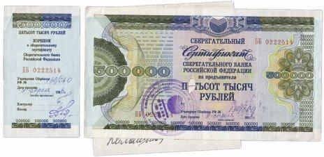 купить Набор Сберегательный Сертификат Сберегательного Банка РФ  1994 года на 500.000 рублей + корешок + кассовый ордер