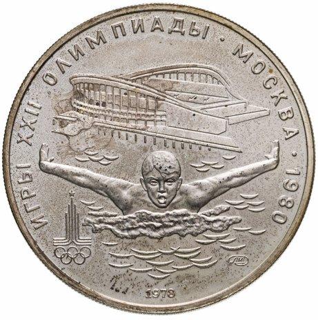 """купить 5 рублей 1978 ЛМД """"XXII Олимпиада 1980г в Москве - Плавание"""""""