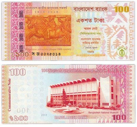 """купить Бангладеш 100 така 2013 (Pick 63) """"100 лет национальному музею"""""""
