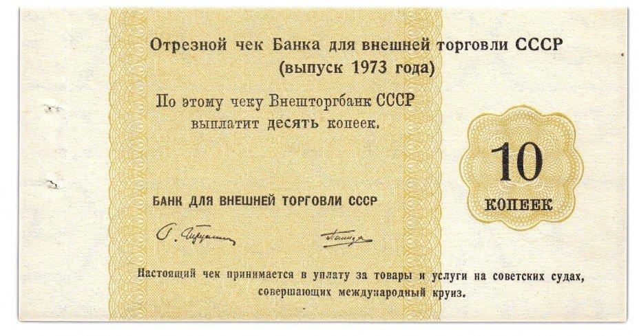 купить Отрезной КРУИЗНЫЙ  чек 10 копеек 1973