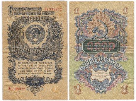 купить 1 рубль 1957 15 лент в гербе