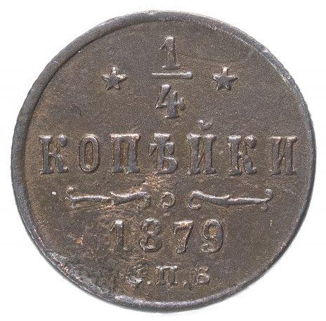 купить 1/4 копейки 1879 года СПБ