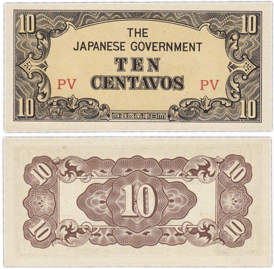 купить Филиппины (Японская оккупация) 10 сентаво 1942 (Pick 104)