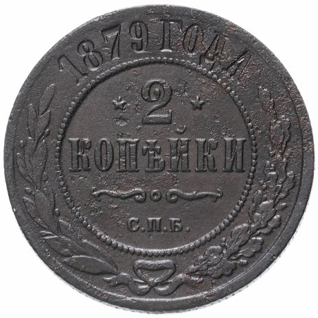 купить 2 копейки 1879 СПБ