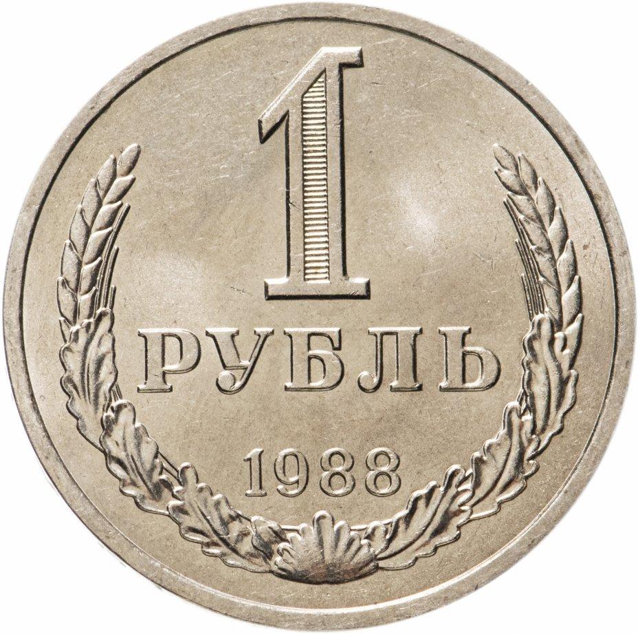 купить 1 рубль 1988 штемпельный блеск