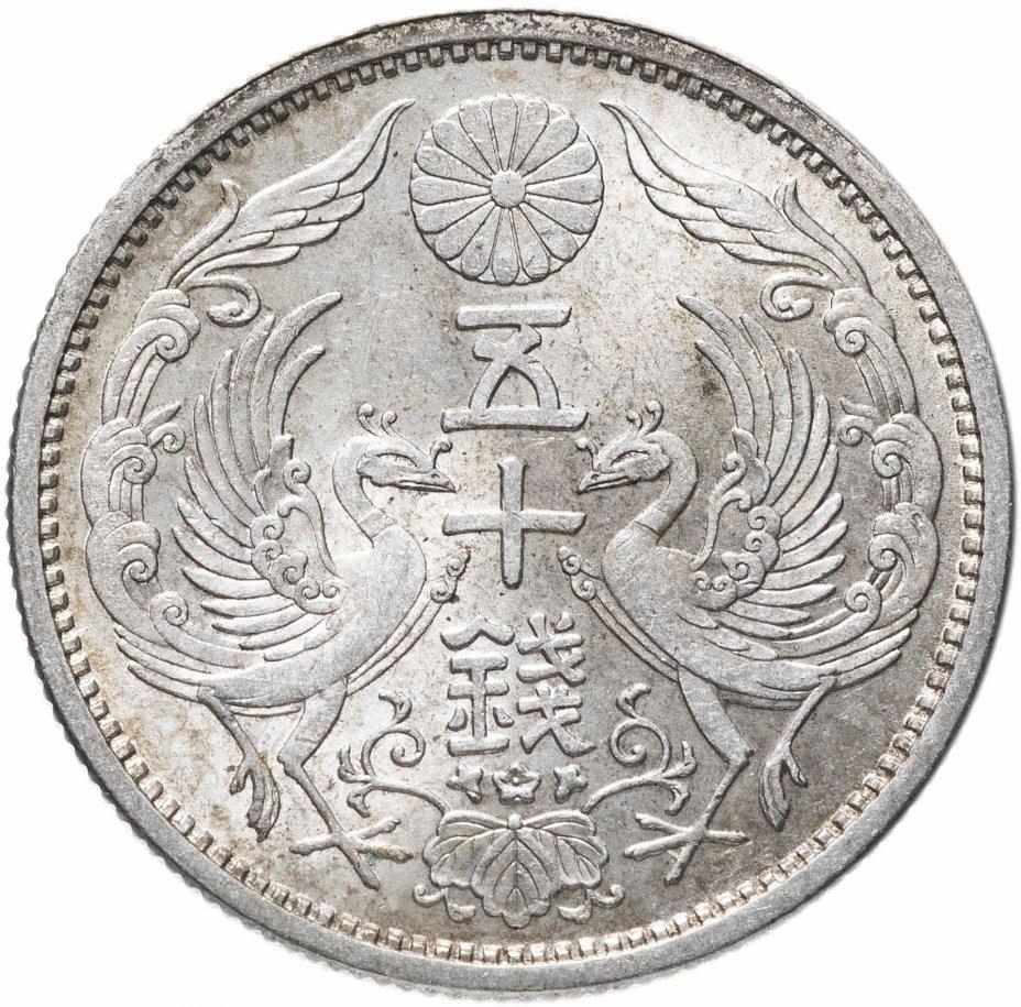 купить Япония 50 сенов (sen) 1922 Ёсихито (Тайсё) 年一十正大