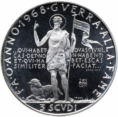 """купить Мальтийский орден 3 скудо 1968 """"ФАО"""""""