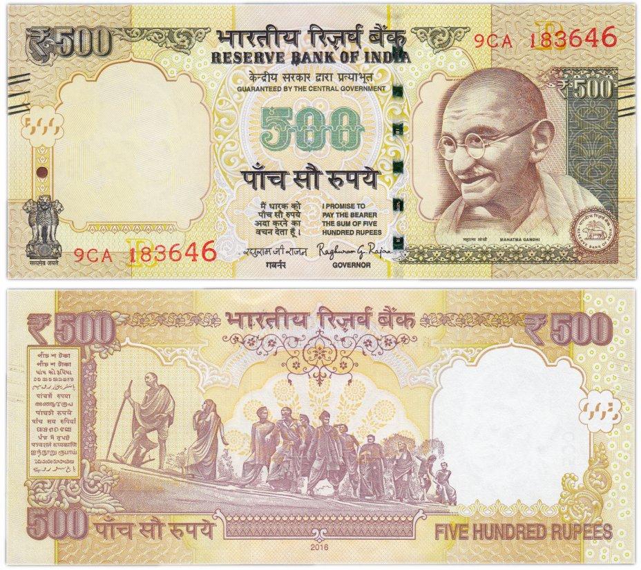 купить Индия 500 рупий 2011 (2016) (Pick 106p)