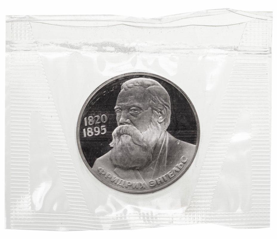 """купить 1 рубль 1985 """"165 лет со дня рождения Фридриха Энгельса"""", в запайке, новодел"""