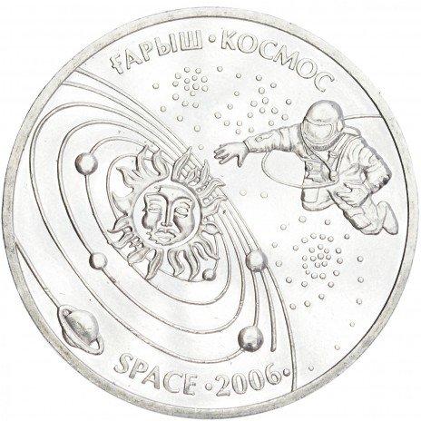 """купить Казахстан 50 тенге 2006 """"Космос"""""""