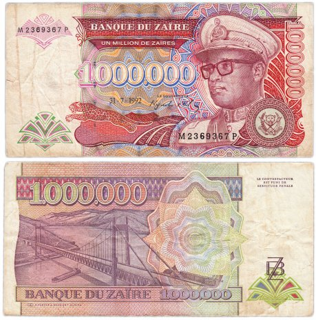 купить Заир 1000000 заир 1992 (Pick 44)