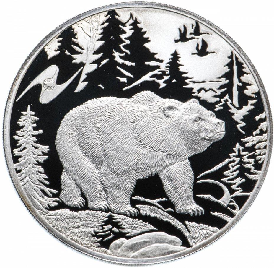"""купить 3 рубля 2009 СПМД """"Животный мир стран ЕврАзЭС: Медведь"""""""