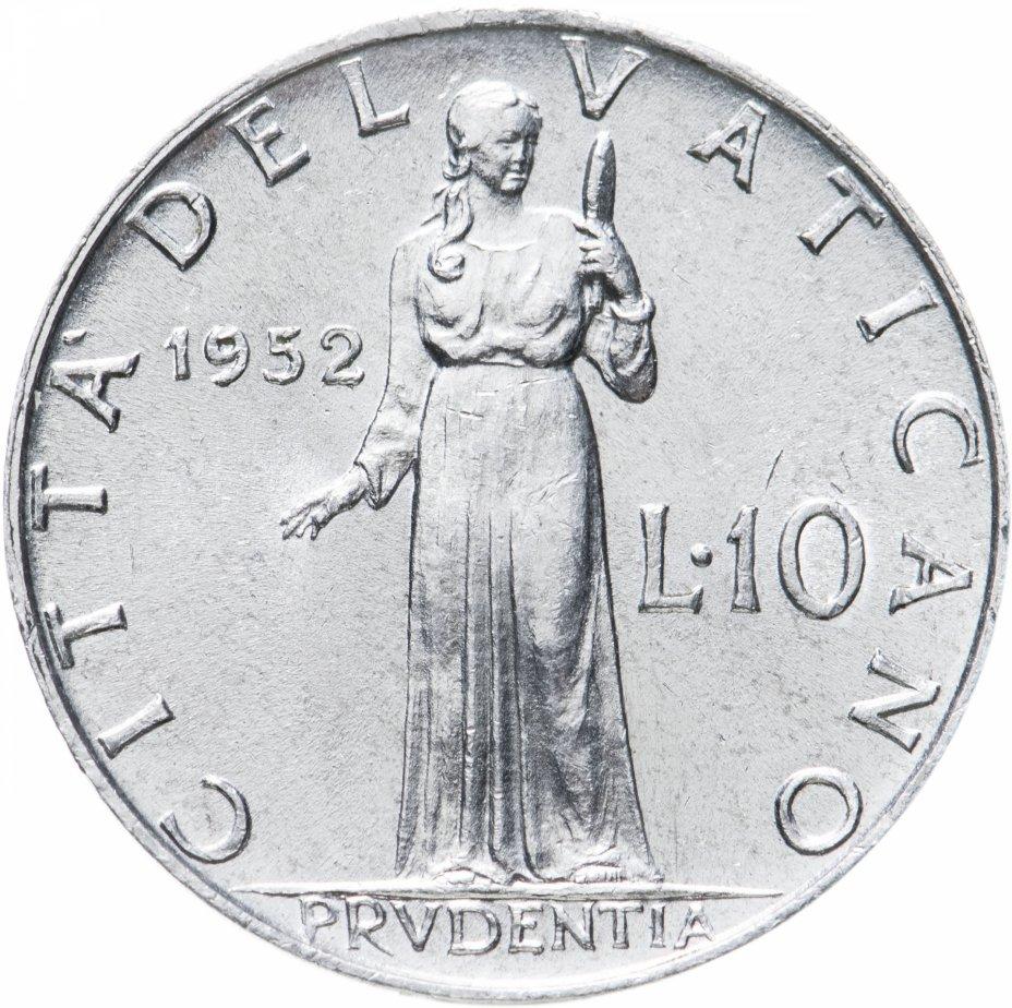 купить Ватикан 10лир (lire) 1952