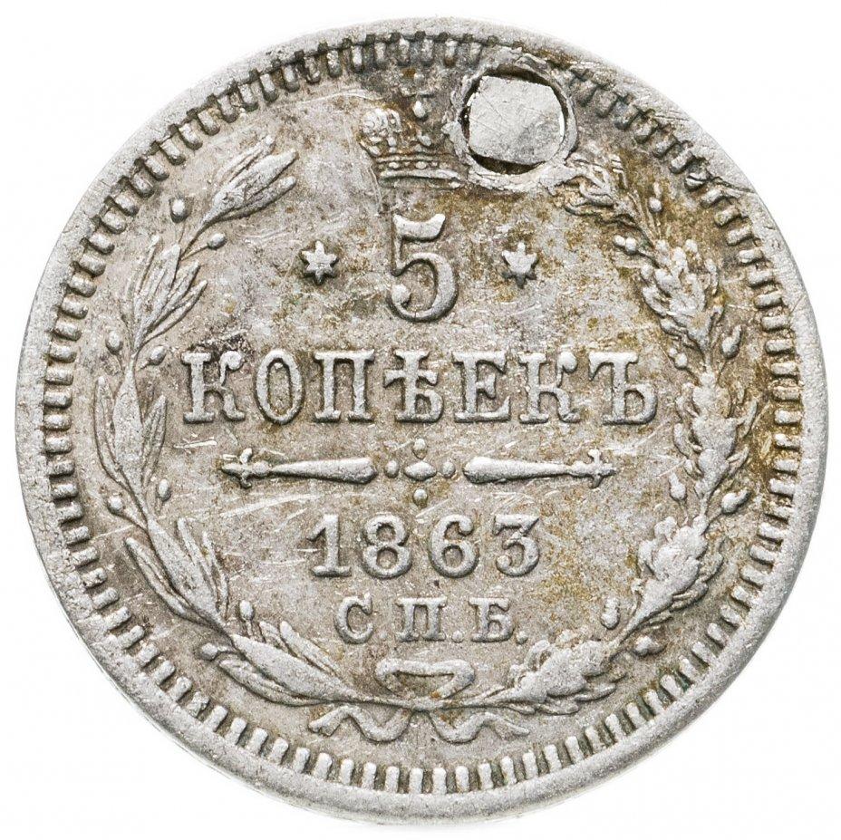 купить 5 копеек 1863 СПБ-АБ