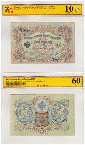купить 3 рубля 1905 Шипов, кассир ГрИванов, в слабе ZG Unc60 ПРЕСС