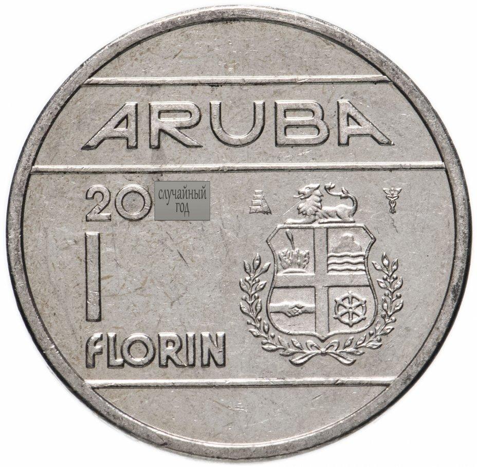 купить Аруба 1 флорин (florin) 2014-2018 Виллем-Александр, случайная дата