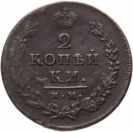 купить 2 копейки 1813 ИМ-ПС