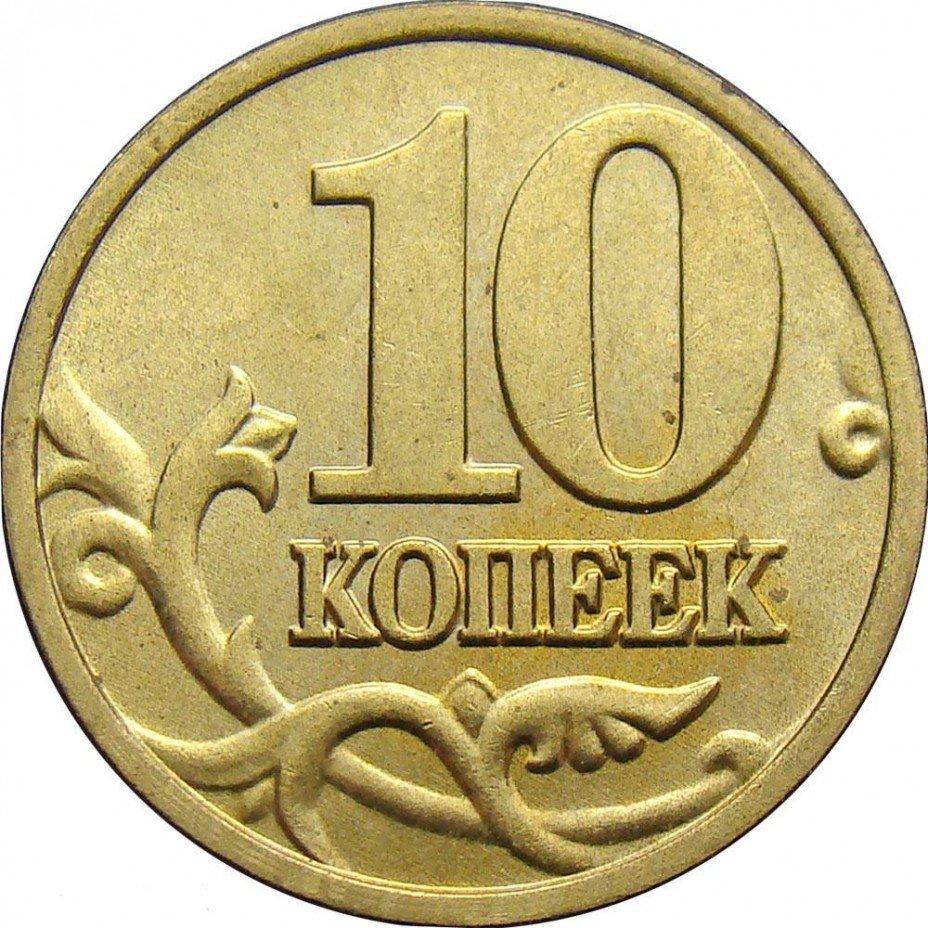 купить 10 копеек 2004 года М штемпель 1В