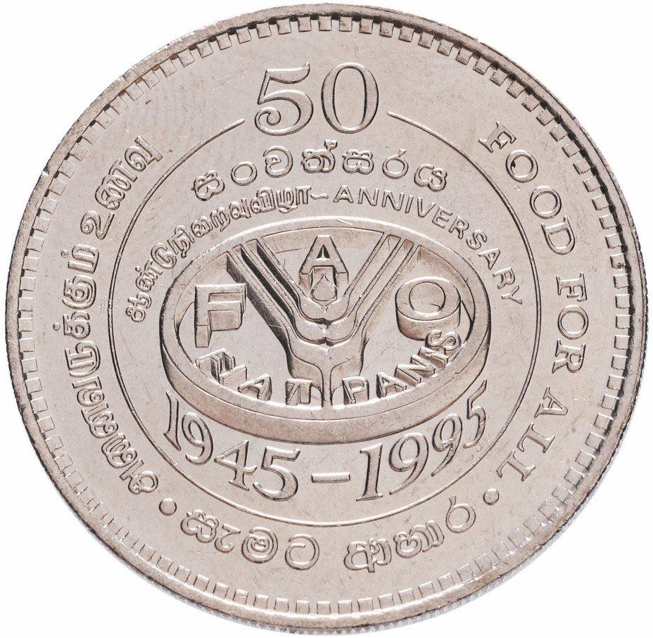 купить Шри-Ланка 2 рупии 1995 ФАО