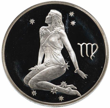 """купить 2 рубля 2002 СПМД """"Знаки зодиака - Дева"""""""