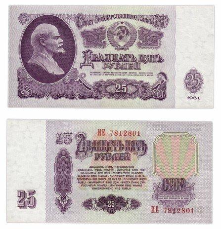 купить 25 рублей 1961 В25.1Б по Засько