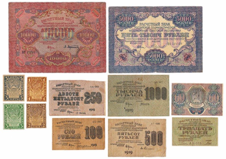 купить Набор банкнот 1919-1920 гг. 1, 2, 3, 5, 30, 60, 100, 250, 500, 1000, 5000 и 10000 рублей (12 бон)