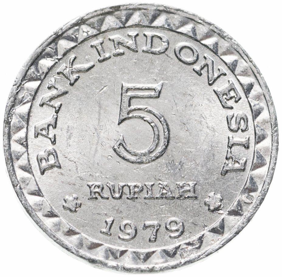 """купить Индонезия 5 рупий (rupiah) 1979 """"ФАО - Планирование семьи"""""""