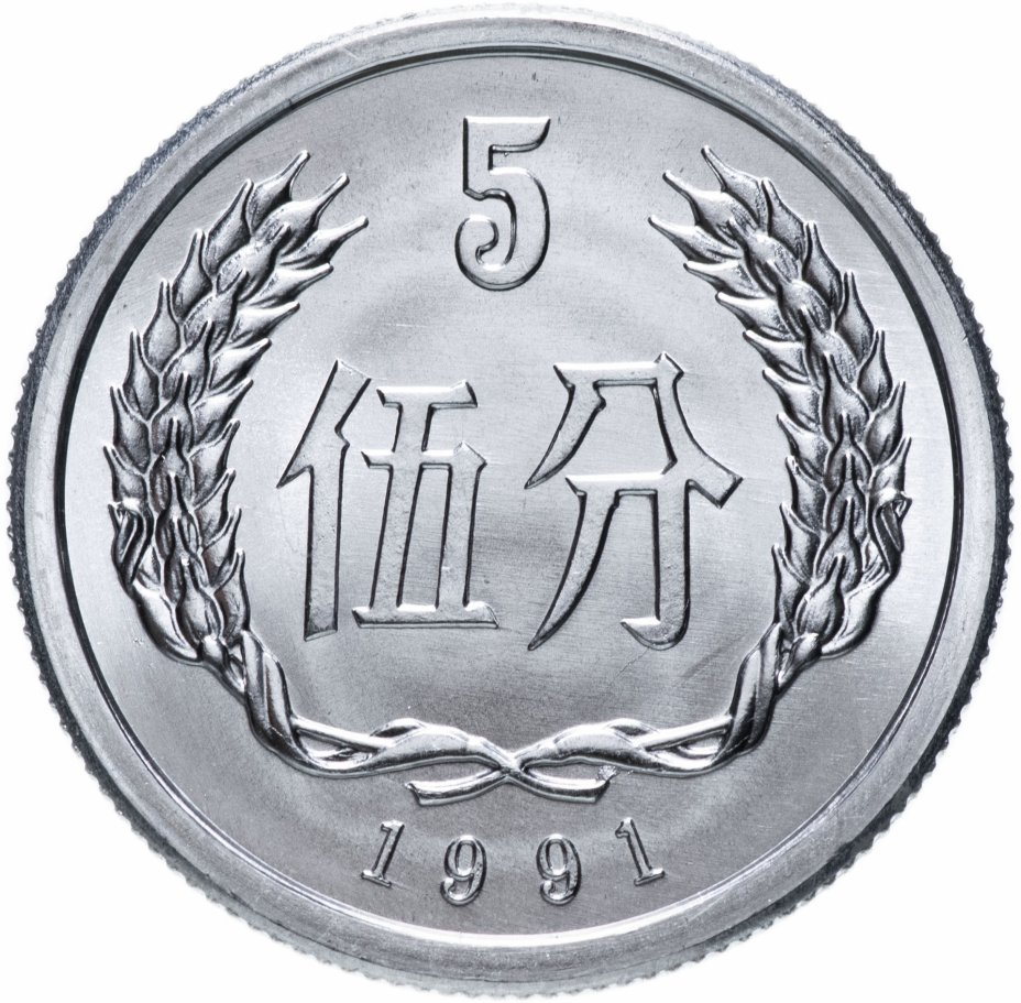 купить Китай 5 фыней (фэней, fen) 1991