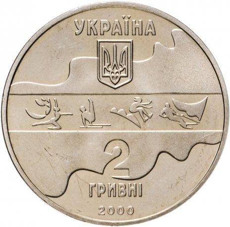"""купить Украина 2 гривны 2000 """"XXVII летние Олимпийские Игры, Сидней 2000 - Тройной прыжок"""""""