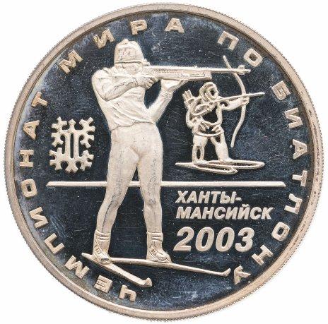 купить 3 рубля 2003 ММД Чемпионат мира по биатлону