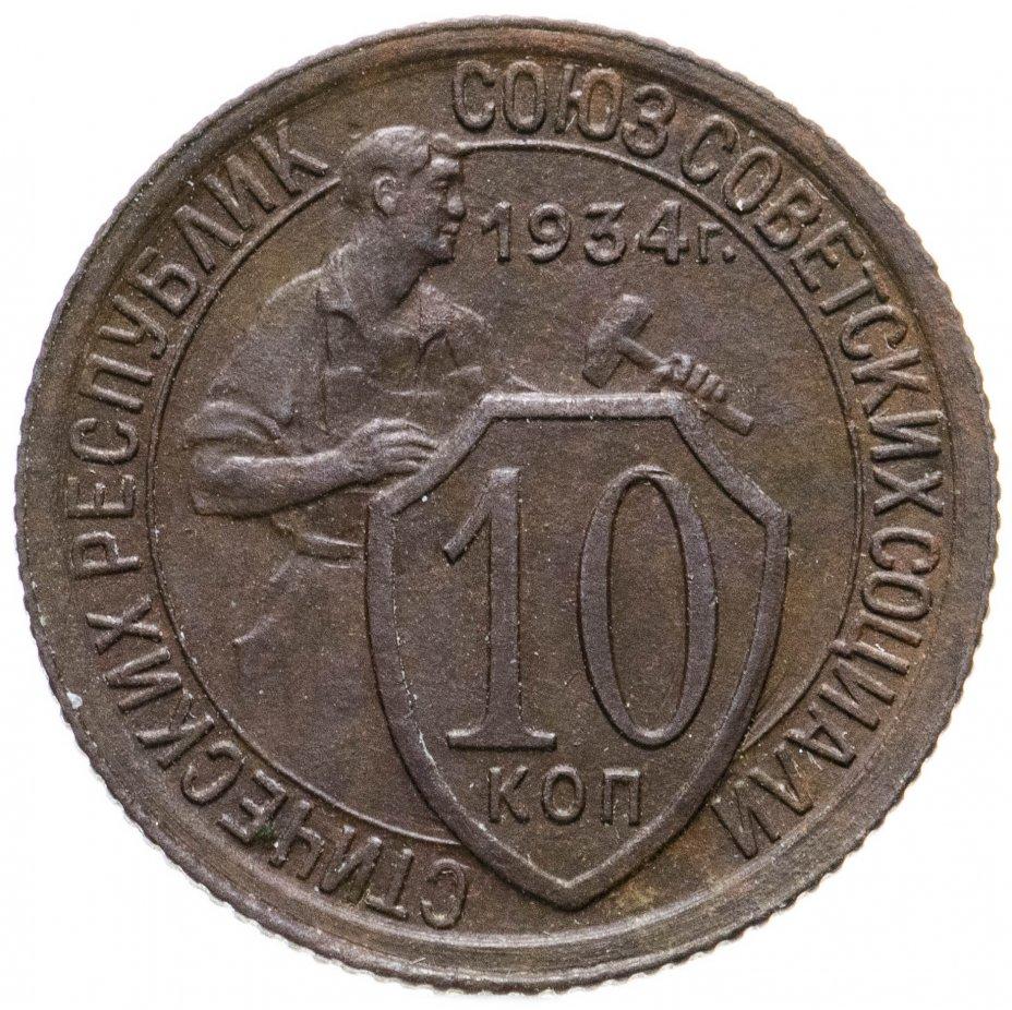 купить 10 копеек 1934
