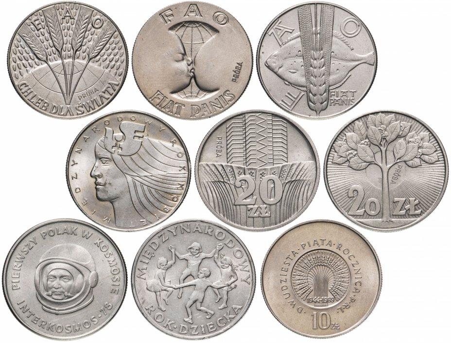 купить Польша набор из 9 монет 1969-1979