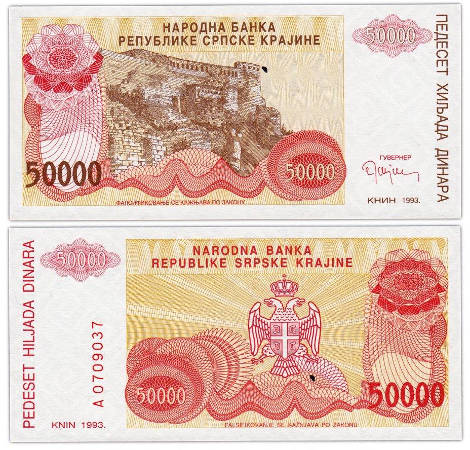 купить Сербская Краина 50000 динар 1993