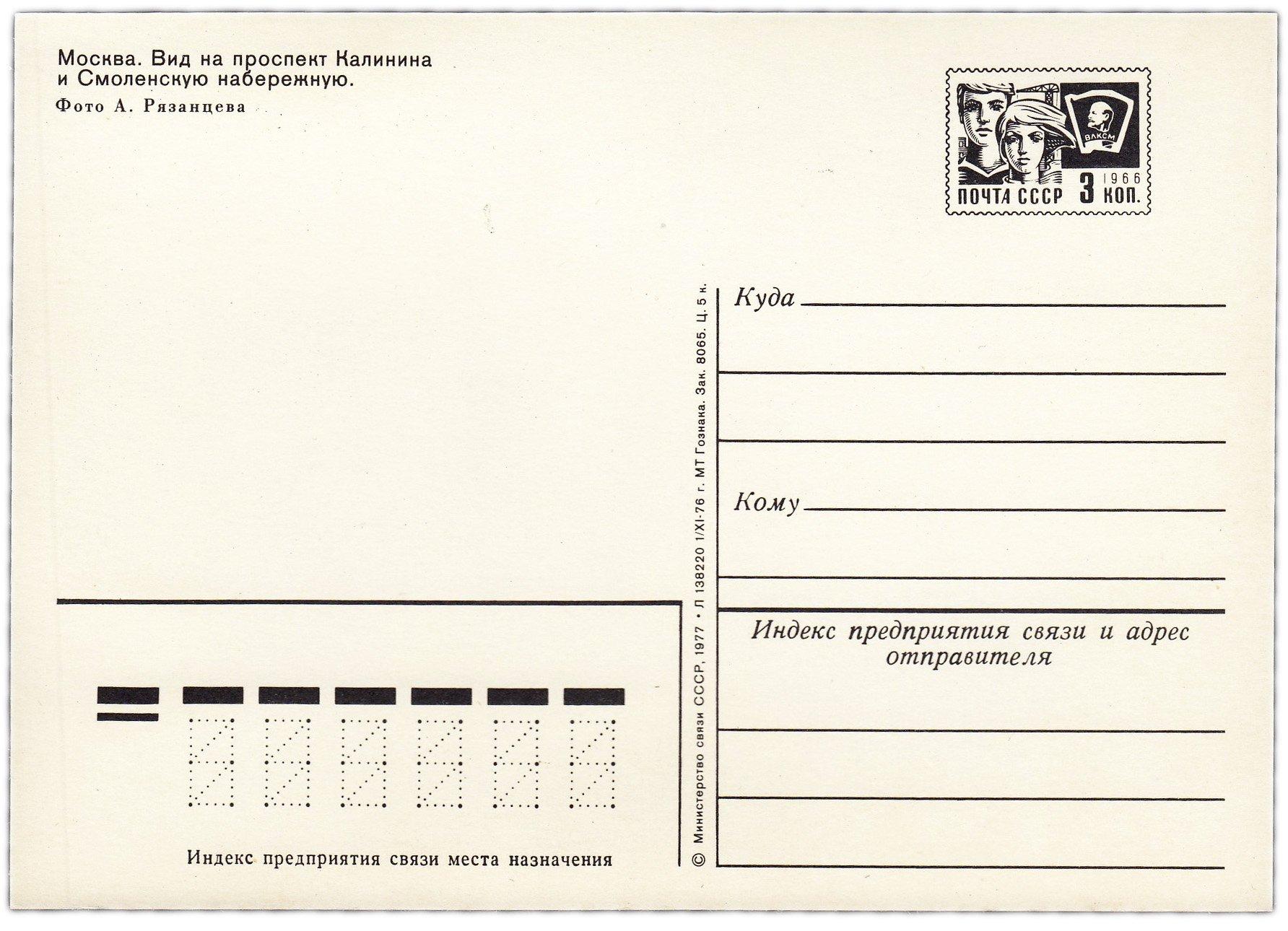 Почтовая открытка спрос