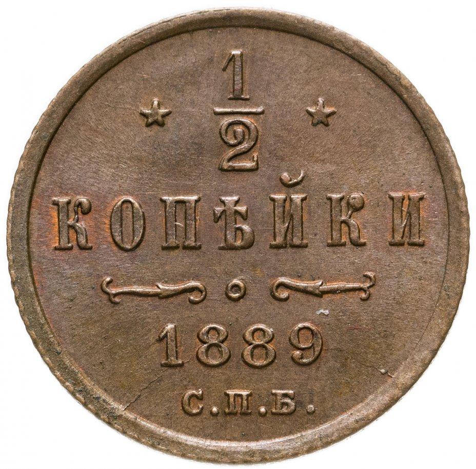 купить 1/2 копейки 1889 СПБ