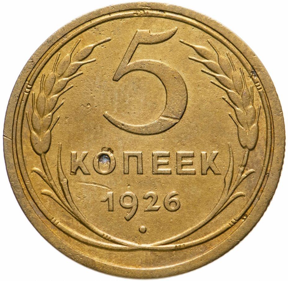 купить 5 копеек 1926