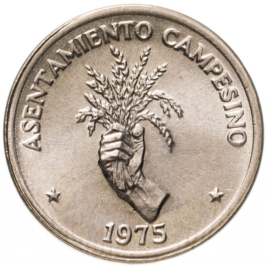 купить Панама 2 1/2 сентесимо 1975 год ФАО