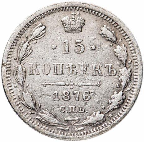 купить 15 копеек 1876 СПБ-HI