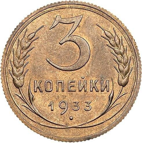 купить 3 копейки 1933 года новодел