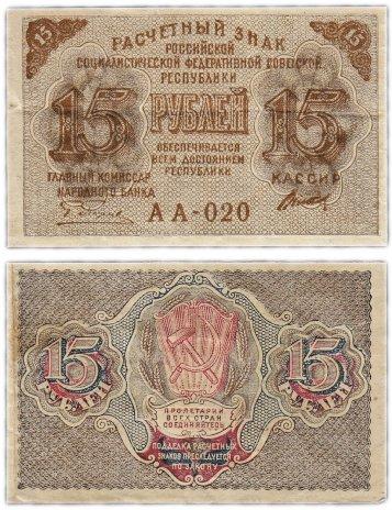 купить 15 рублей 1919 кассир Титов