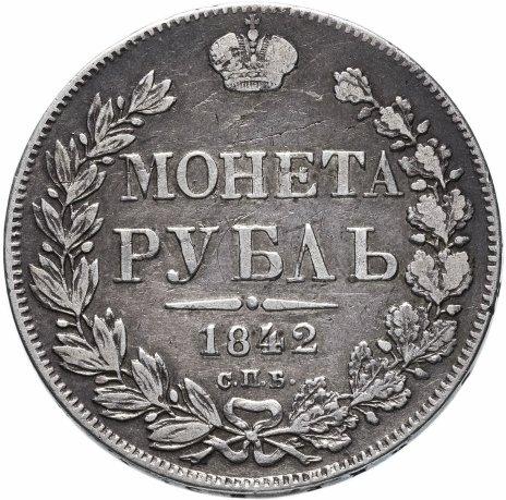 купить 1 рубль 1842 СПБ-АЧ орёл образца 1841, орден Св. Андрея Первозванного меньше, реверс: венок 8 звенье