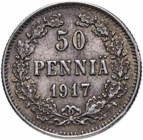 купить 50 пенни 1917 S гербовый орёл без корон, штемпельный блеск (монета для Финляндии в составе Российской Империи)