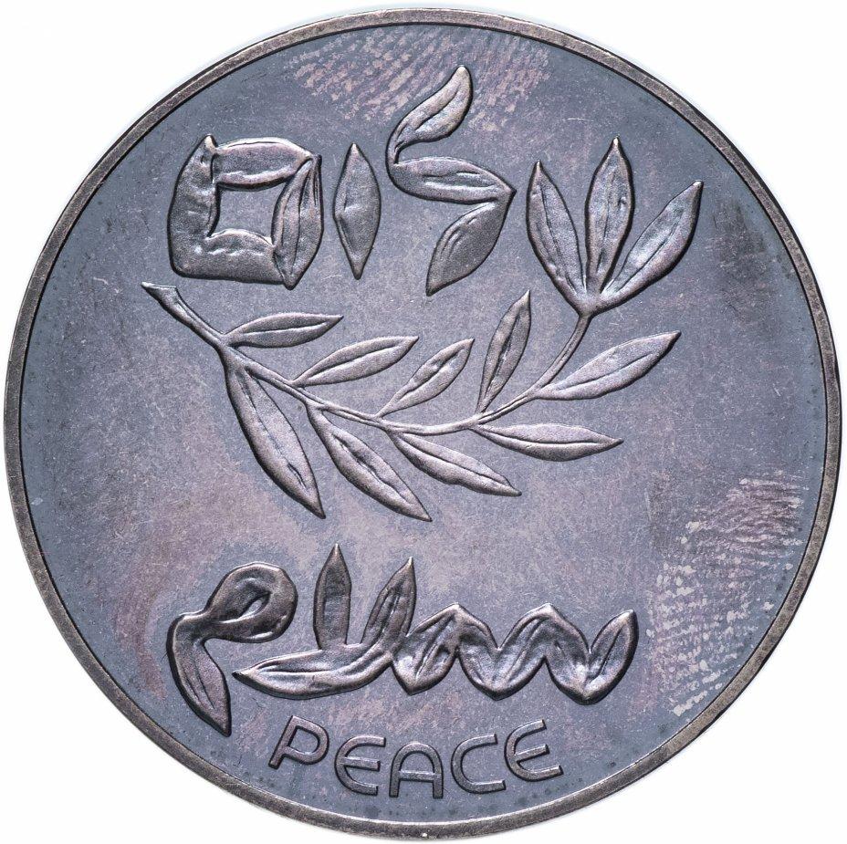 """купить Израиль 200 лир (лирот, lirot) 1980 """"32 года Независимости"""""""