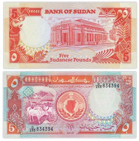 купить Судан 5 фунтов 1991 (Pick 45)